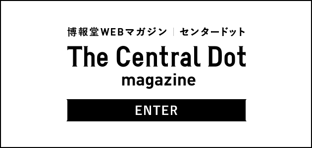 'THE CENTRAL DOT'
